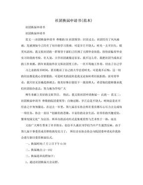 社团换届申请书(范本).doc
