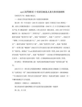 apn[高等教育]十佳团员候选人郑大伟事迹材料.doc