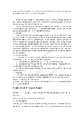 2012年国家公务员考试用书.docx