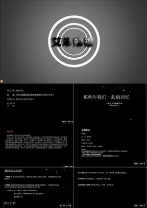 大学同学会活动策划案(修改版).ppt