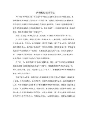 护理札记读书笔记.doc