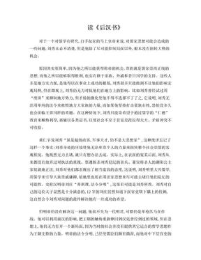后汉书 读后感(7).doc