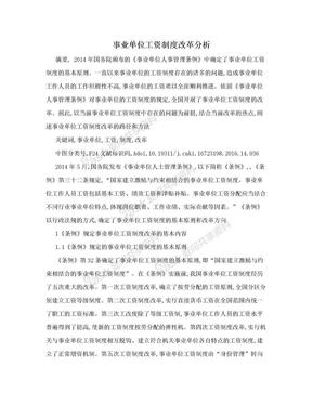 事业单位工资制度改革分析.doc