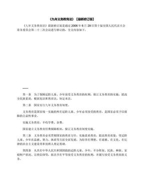 《九年义务教育法》【最新修订版】.docx