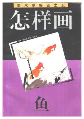 怎样画鱼.pdf.pdf