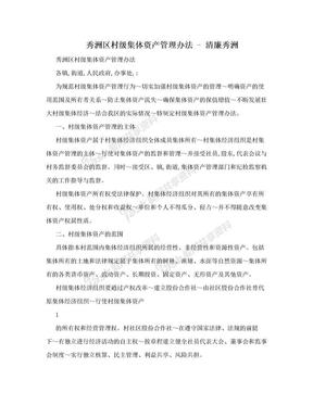 秀洲区村级集体资产管理办法 - 清廉秀洲.doc