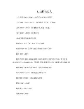 网页设计html代码_标签_大全.doc