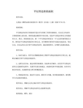 平行四边形教学设计.doc