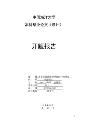 3中国海洋大学学士论文开题报告.doc