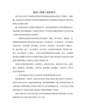 园林工程施工流程程序.doc