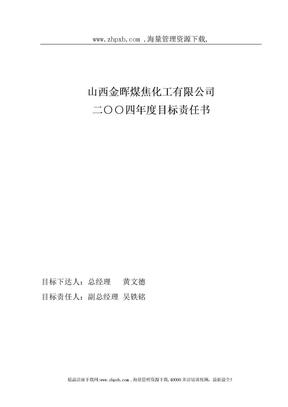 117生产副总经理.doc