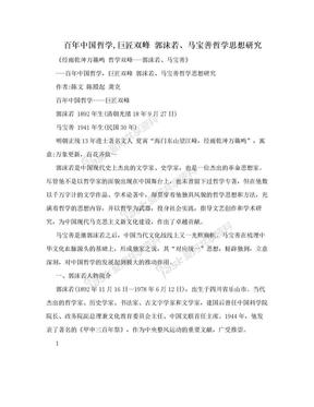 百年中国哲学,巨匠双峰 郭沫若、马宝善哲学思想研究.doc