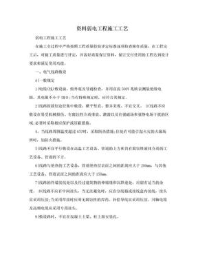 资料弱电工程施工工艺.doc