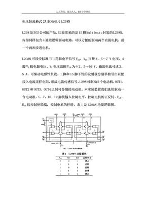 L298N直流电机驱动芯片的说明及应用.doc
