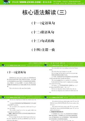 大纲版2010高考英语总复习精品课件:核心语法解读(三)(共61张精美PPT).ppt