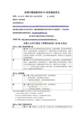 向高甲刑诉讲义.pdf