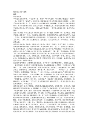 瓯北诗话.doc