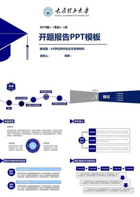 太原理工大学开题报告PPT模板【经典】.pptx