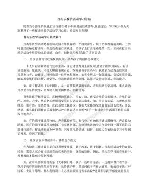 打击乐教学活动学习总结.docx