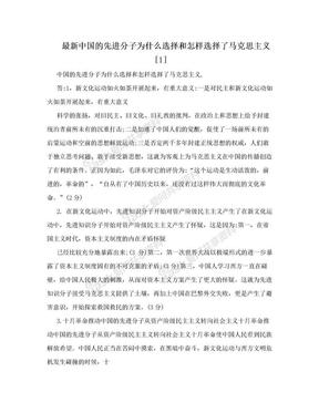 最新中国的先进分子为什么选择和怎样选择了马克思主义[1].doc