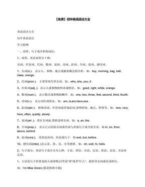 【免费】初中英语语法大全.docx