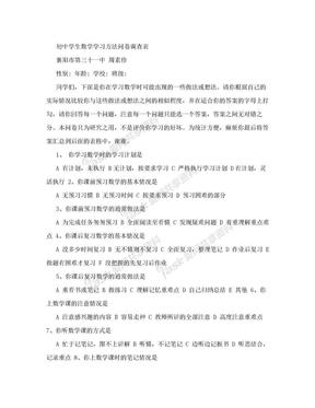 初中学生数学学习方法问卷调查表.doc