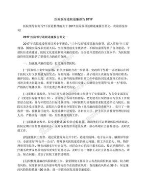 医院领导述职述廉报告2017.docx