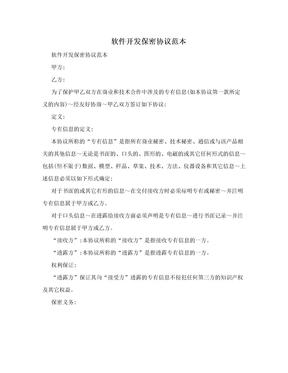 软件开发保密协议范本.doc