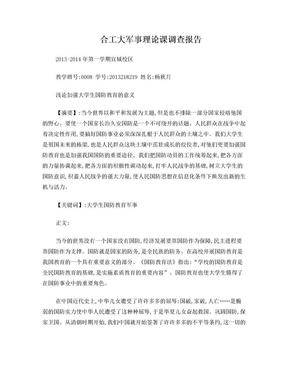 浅论加强大学生国防教育的意义.doc