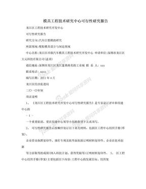 模具工程技术研究中心可行性研究报告.doc