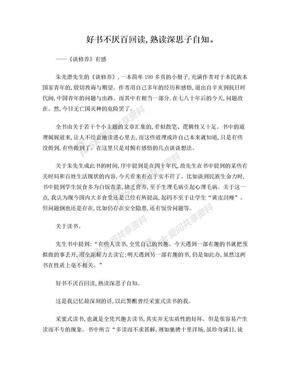 朱光潜《谈修养》 读后感.doc