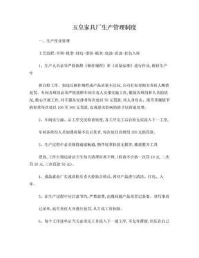 玉皇家具厂生产管理制度.doc