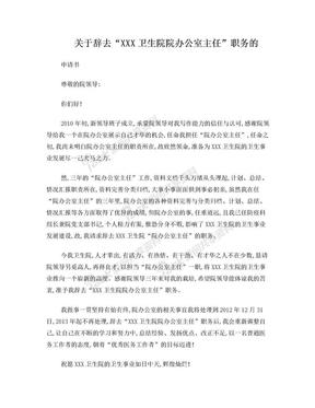 """关于辞去""""XXX卫生院院办公室主任""""职务的申请书.doc"""