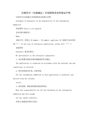 行政许可(行政确认)申请材料真实性保证声明.doc