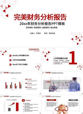红色简约财务分析报告PPT模板.pptx