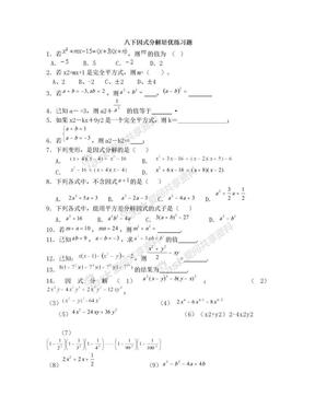 新北师大版八年级下册_因式分解培优练习题.doc