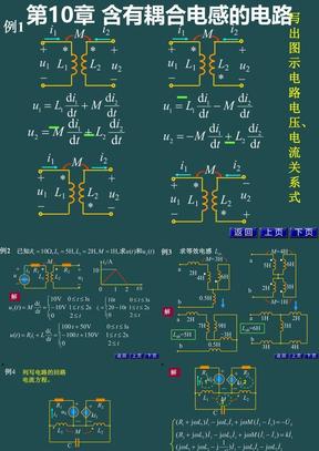 第10章含有耦合电感的电路例题.ppt