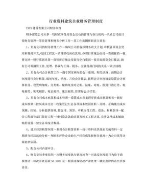 行业资料建筑企业财务管理制度.doc