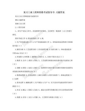 见习工业工程师资格考试指导书 习题答案.doc