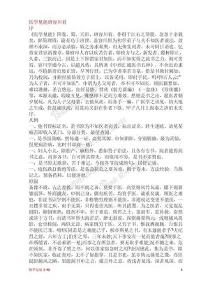 唐容川书籍.doc
