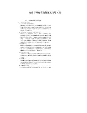 仓库管理存在的问题及改进对策.doc