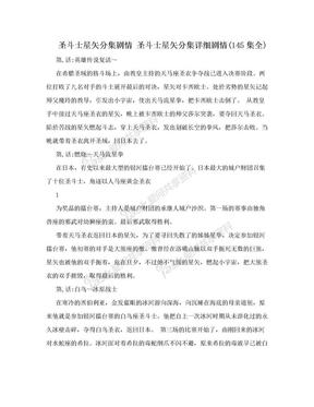 圣斗士星矢分集剧情 圣斗士星矢分集详细剧情(145集全).doc