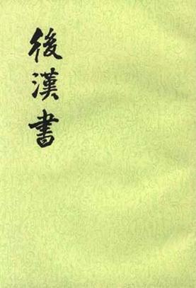 后汉书(第九册)