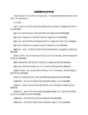 档案管理学论文参考文献.docx