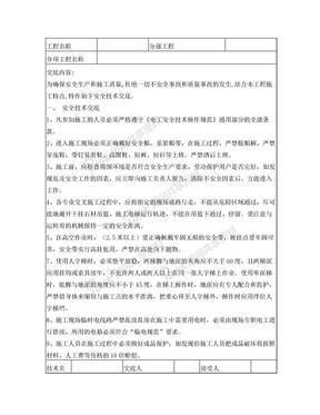 智能化弱电安全技术交底.doc