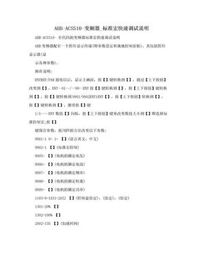 ABB-ACS510-变频器_标准宏快速调试说明.doc