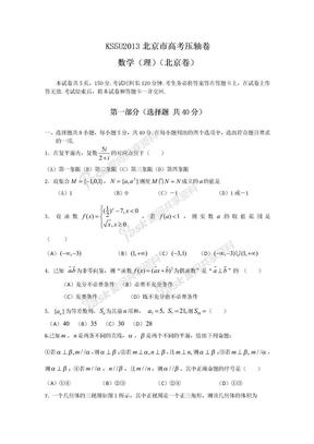 2013北京市高考压轴卷 理科数学.doc