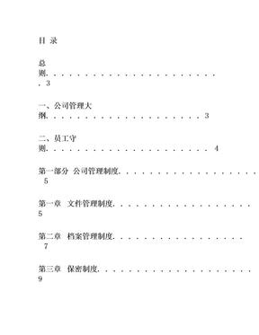 公司管理制度大全(完整版).doc