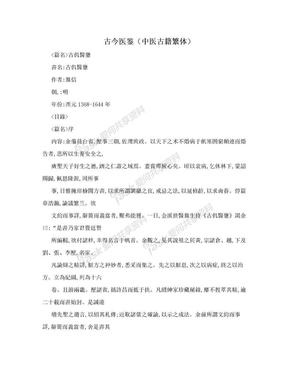古今医鉴(中医古籍繁体).doc