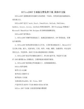 Office2007专业版完整免费下载 简体中文版.doc